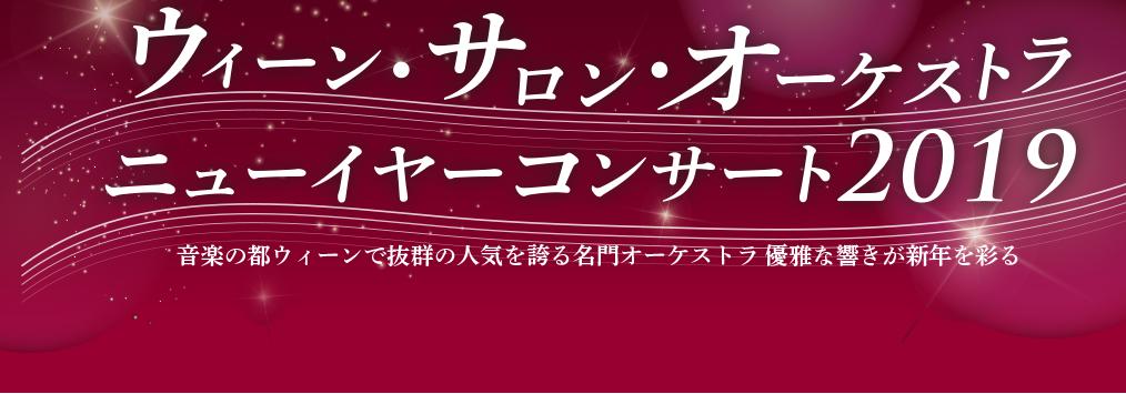 ウィーン・サロン・オーケストラ ニューイヤーコンサート2019